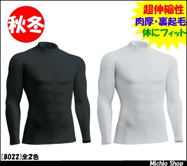 暖 作業服 作業着 ラカン[RAKAN] 適圧ハイネックシャツインナー 8022 日新被服