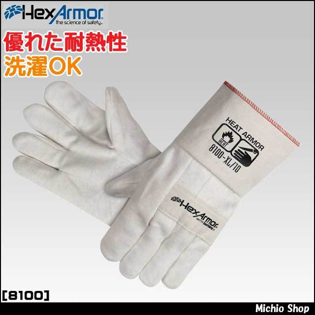 【HEXARMOR】【働楽】断熱手袋8100ヘックスアーマー大中産業作業手袋