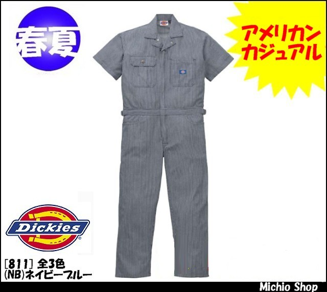 ディッキーズ[Dickies] ヒッコリー半袖ツヅキ(つなぎ)服 811 山田辰 作業服