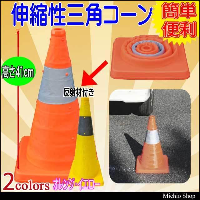 ミズケイ 伸縮式三角コーン 高さ41cm 8201021