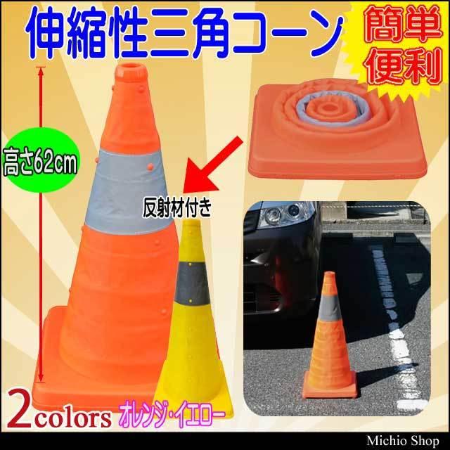 ミズケイ 伸縮式三角コーン 高さ62cm 8201025