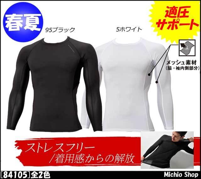 [ゆうパケット対応]作業服 インナー 藤和 ロングスリーブシャツ 長袖シャツ 84105 top shaleton