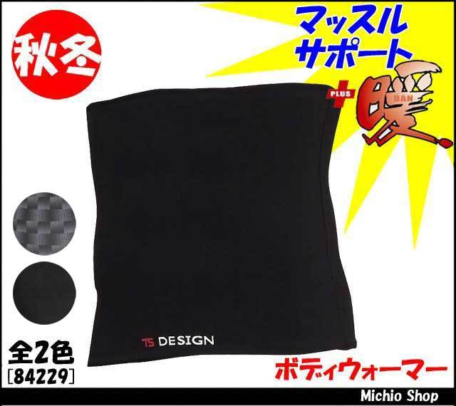 [ゆうパケット対応]防寒小物 藤和 ボディーウォーマー(腹巻) インナー 84229 TS DESIGN