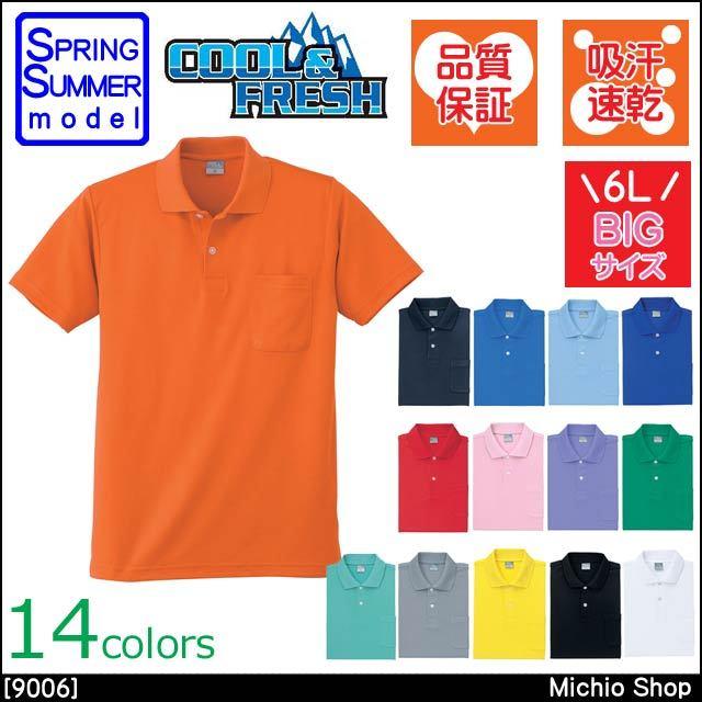 [ゆうパケット対応]作業服 小倉屋 DRY 半袖ポロシャツ 9006