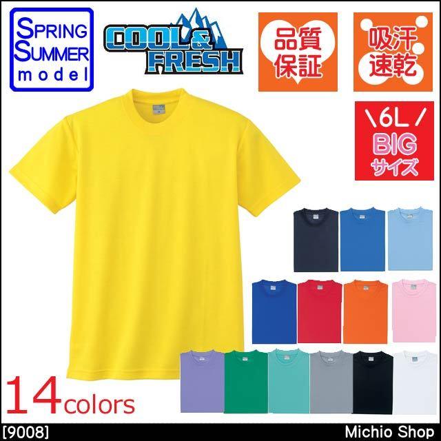 [ゆうパケット対応]作業服 小倉屋 DRY 半袖Tシャツ 9008