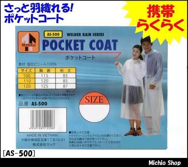 【防災グッズ】【雨合羽】【マック】ポケットコート 携帯レインコート 男女兼用 AS-500 Makku