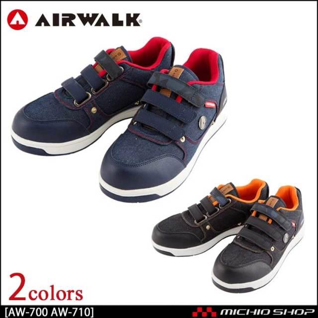 安全靴 AIR WALK エアウォーク セーフティーシューズ AW-700 AW-710