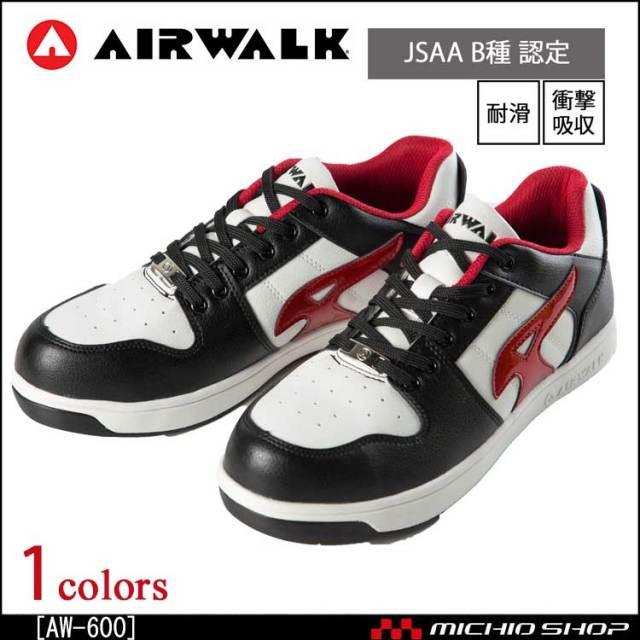 安全靴 AIR WALK  エアウォーク セーフティーシューズ AW-600