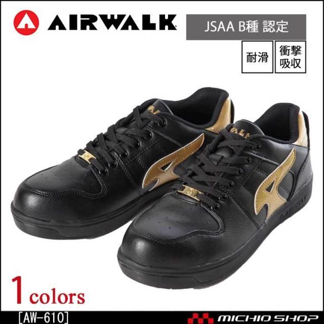 安全靴 AIR WALK  エアウォーク セーフティーシューズ AW-610