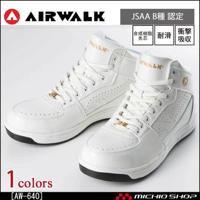 安全靴 AIR WALK  エアウォーク セーフティーシューズ AW-640