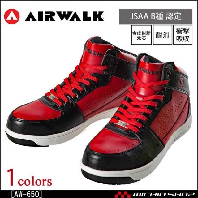 安全靴 AIR WALK  エアウォーク セーフティーシューズ AW-650