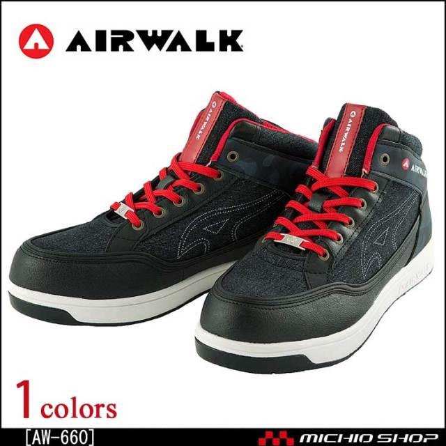 安全靴 AIR WALK  エアウォーク セーフティーシューズ AW-660