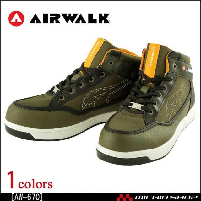 安全靴 AIR WALK  エアウォーク セーフティーシューズ AW-670