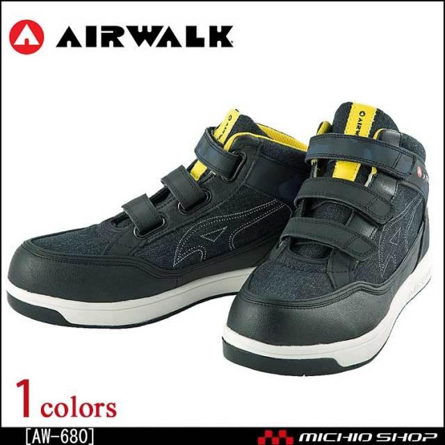 安全靴 AIR WALK  エアウォーク セーフティーシューズ AW-680