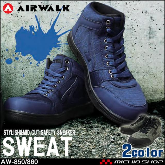 安全靴 AIR WALK  エアウォーク 安全スニーカー セーフティースニーカー AW-850 AW-860 ユニワールド