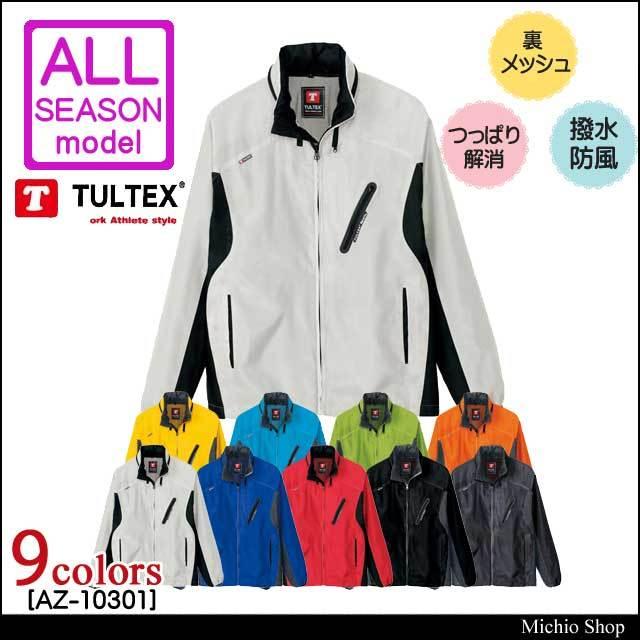 作業服 アイトス[AITOZ] フードインジャケット(男女兼用) AZ-10301