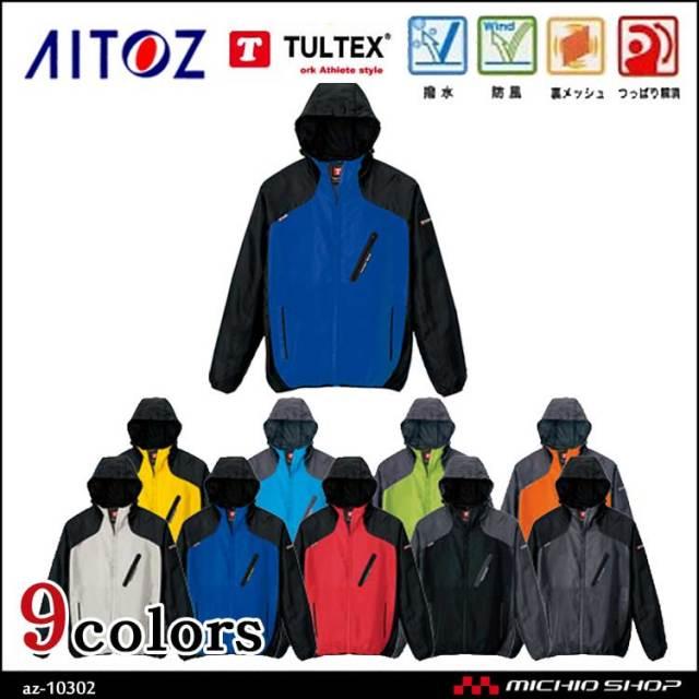 作業服 作業着 アイトス[AITOZ] パーカーブルゾン(男女兼用) AZ-10302
