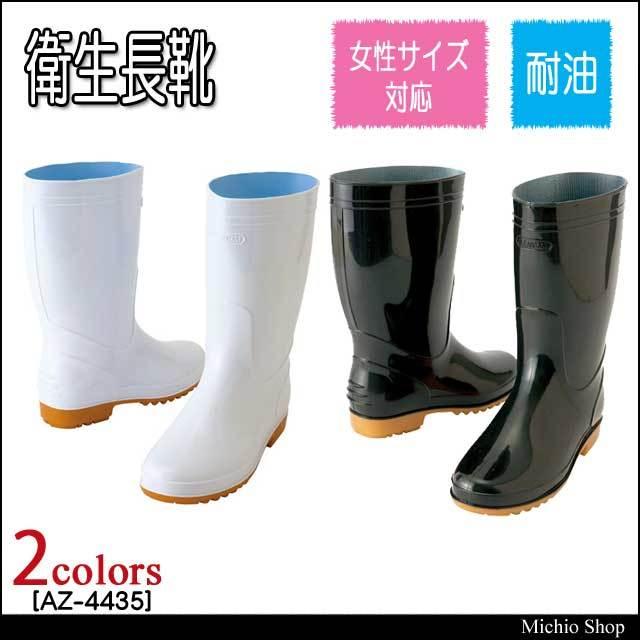 作業服 アイトス 衛生長靴 AZ-4435 白・黒 22.5~30cm