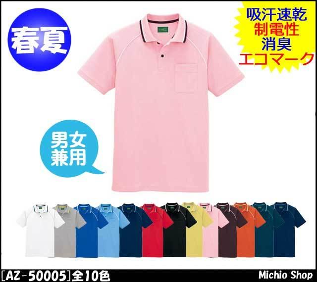 [ゆうパケット対応]作業服 アイトス AITOZ 半袖ポロシャツ 制電 (男女兼用) AZ-50005