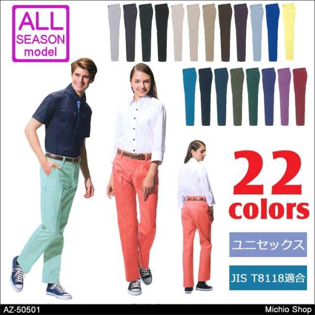 作業服 アイトス ストレッチパンツ(男女兼用) AZ-50501 AITOZ