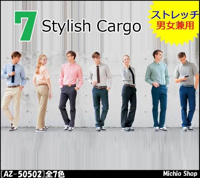 作業服 アイトス スタイリッシュカーゴ(男女兼用) AZ-50502 AITOZ