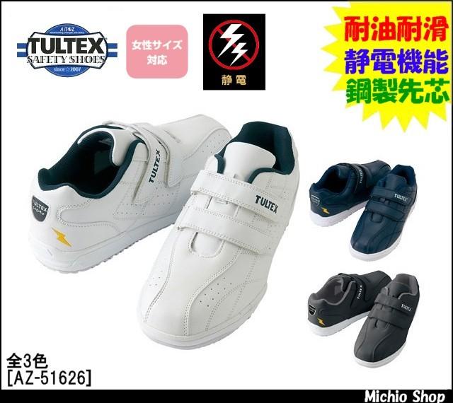 安全靴 アイトス[AITOZ] セーフティシューズ(マジック) AZ-51626