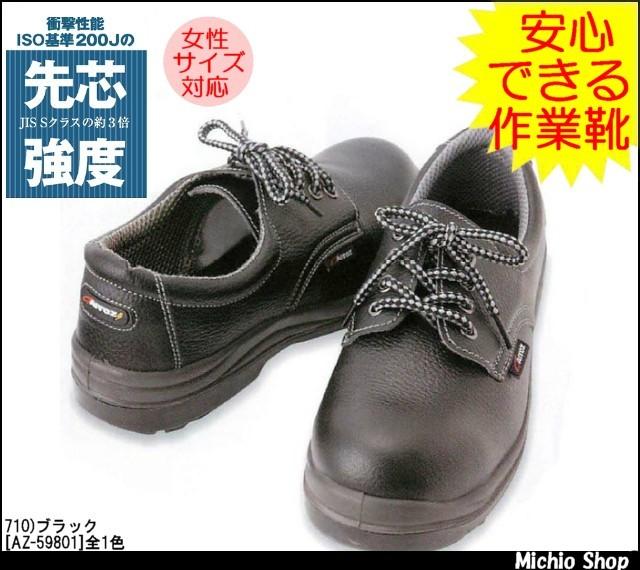 安全靴 アイトス[AITOZ] セーフティシューズ(ウレタン短靴ヒモ) AZ-59801