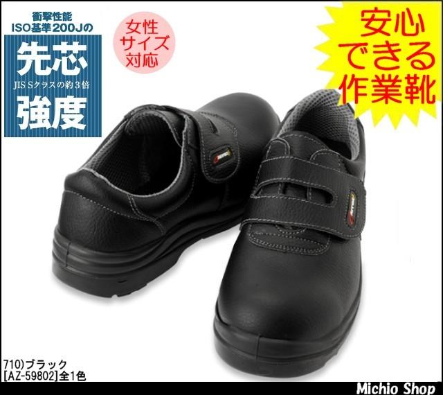 安全靴 アイトス[AITOZ] セーフティシューズ(ウレタン短靴マジック) AZ-59802