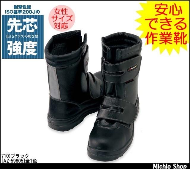 安全靴 アイトス[AITOZ] セーフティシューズ(ウレタン長マジック) AZ-59805