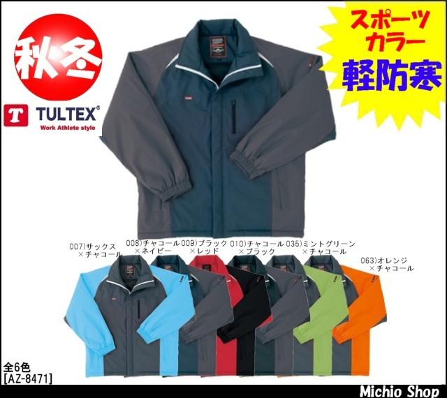 作業服 TULTEX軽防寒服 アイトス[AITOZ] 防寒ショートコート AZ-8471
