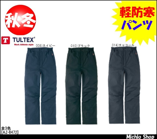 作業服 タルテックス[TULTEX] 軽防寒服 アイトス[AITOZ] 防寒パンツ AZ-8472
