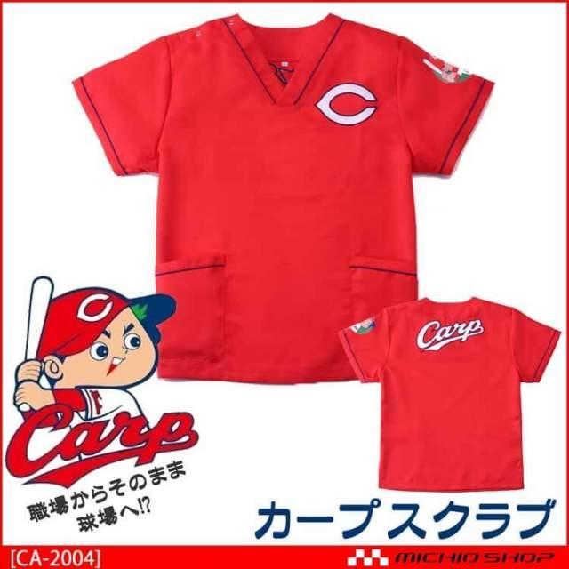 広島東洋カープ公認 カープ スクラブ 白衣 ユニフォーム プロ野球応援グッズ CA-2004 ディーフェイズ