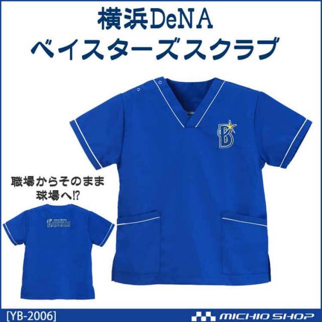 横浜DeNAベイスターズグッズ 公認 プロ野球ベイスターズスクラブ 白衣 ユニフォーム 応援グッズ YB-2006 ディーフェイズ