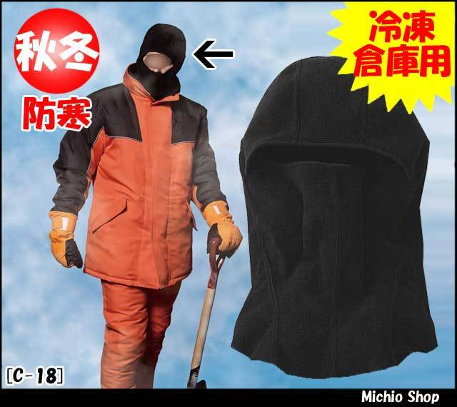 防寒小物 作業服 SUN-S[サンエス] 冷凍倉庫用フルフェイスマスク C-18