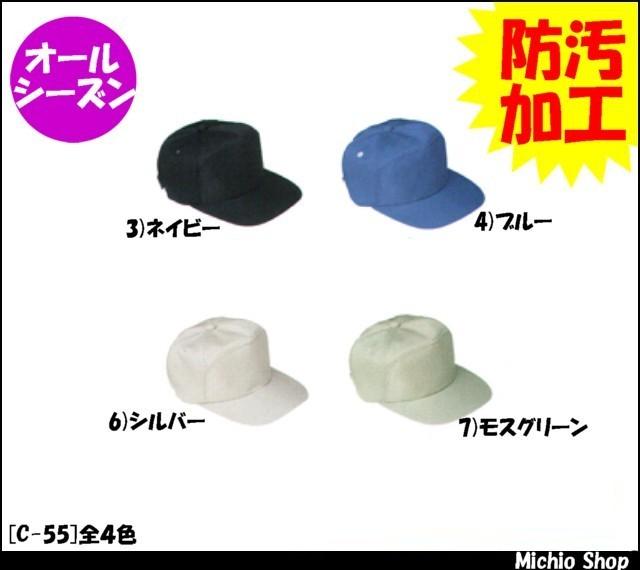 作業服 作業着 SUN-S[サンエス] 帽子 C-55