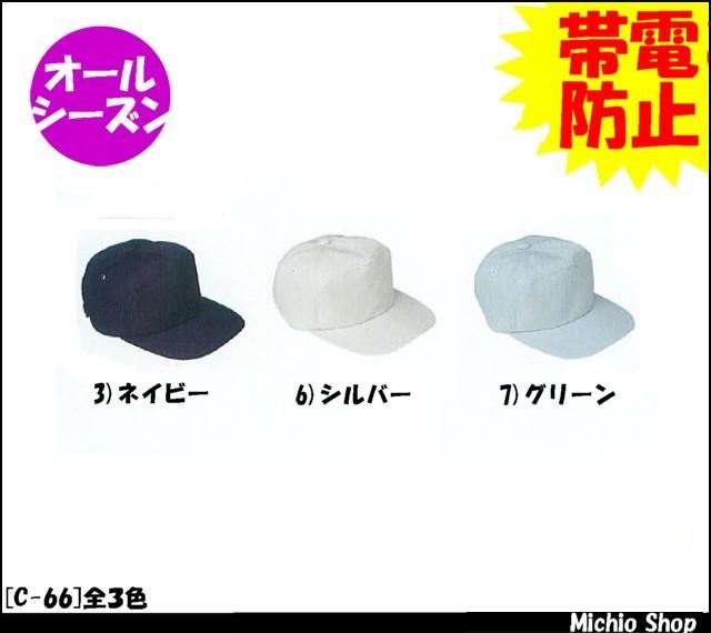 作業服 作業着 SUN-S[サンエス] 作業帽子 C-66