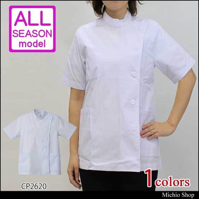 白衣 SEASON 女性用白衣半袖KCケーシーコート CP2620 シーズンユニフォームユニフォーム