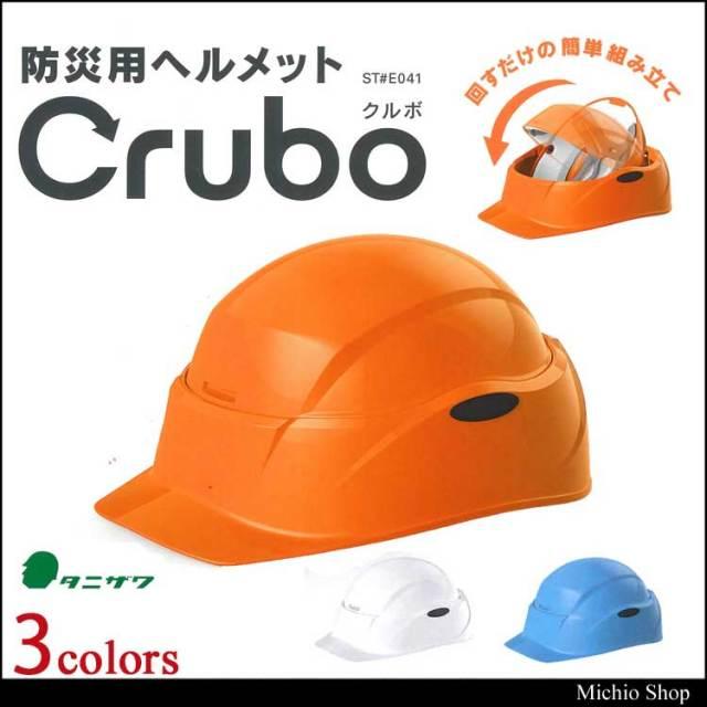 タニザワ 防災用携帯ヘルメット クルボ crubo 谷沢製作所