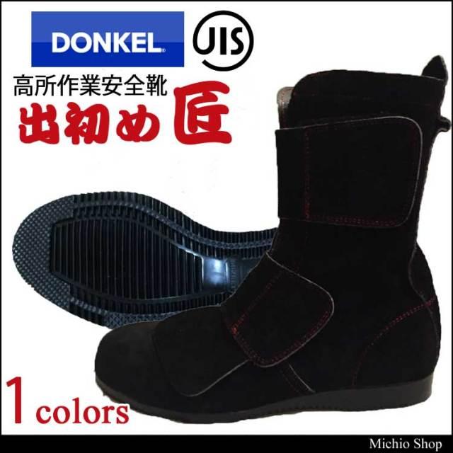 高所作業安全靴 DONKEL ドンケル 国産革使用 出初めマジック 匠 地下足袋仕様 限定版