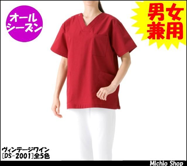 手術衣 看護介護服 D-PHASE 男女兼用スクラブ DS-2001 ディーフェイズ