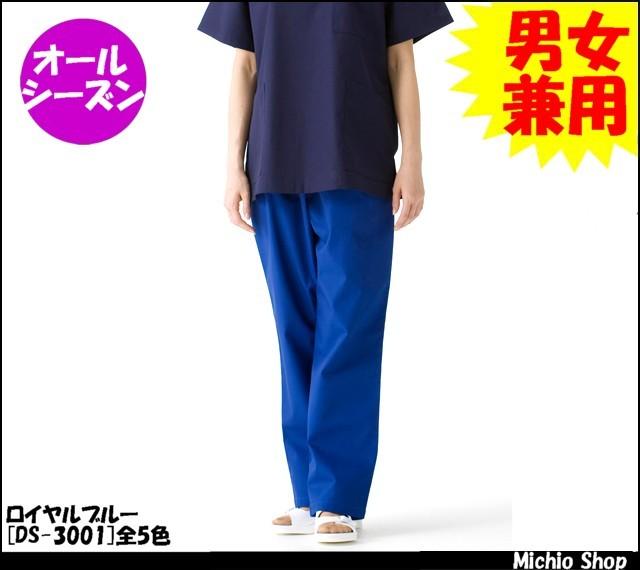 【手術衣・看護介護服】【D-PHASE】男女兼用ストレートパンツ DS-3001 ディーフェイズ