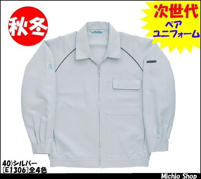 作業服 作業着 ラカン[RAKAN] 男女兼用長袖ブルゾン E1306 日新被服 秋冬作業服