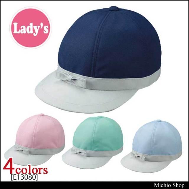 作業服 作業着 RAKAN(ラカン) 女子エルゼ型帽子 E1308 日新被服 次世代ペアユニフォーム