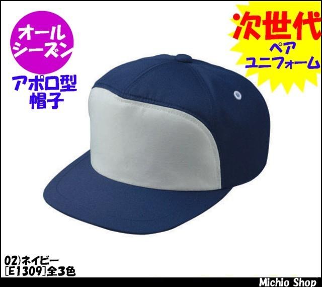 作業服 作業着 RAKAN(ラカン) アポロ型帽子 E1309 日新被服 次世代ペアユニフォーム
