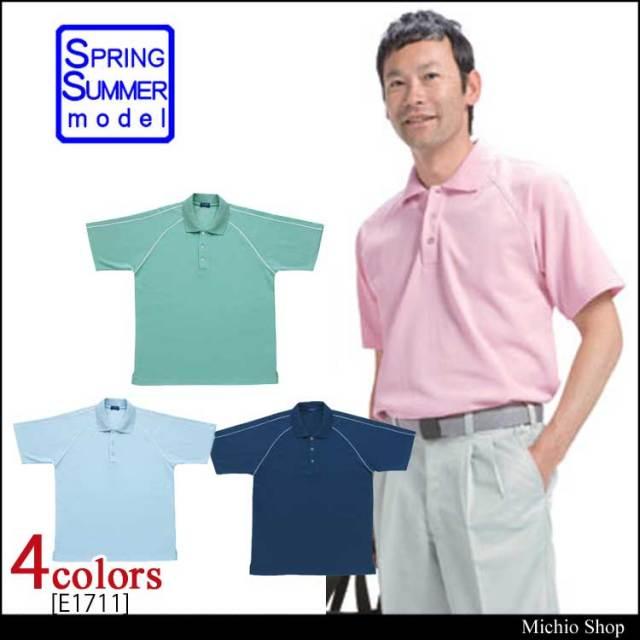 作業服 作業着 RAKAN(ラカン) 光触媒半袖ポロシャツ E1711 日新被服 次世代ペアユニフォーム