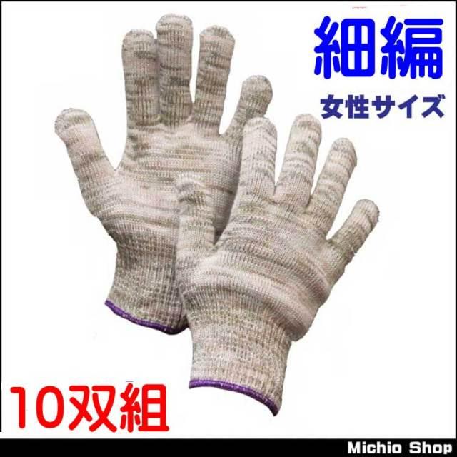 作業手袋 軍手 福徳産業 女性サイズ細編モクミックス 10双組 EG-125