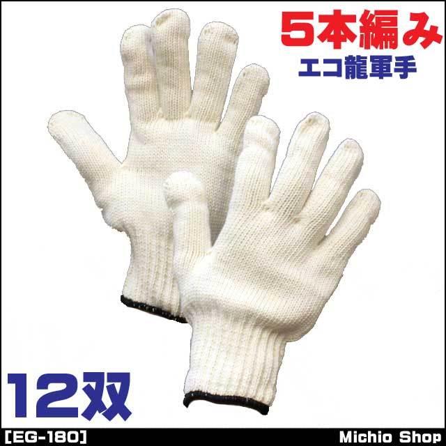 【作業手袋・軍手】【福徳産業】エコ龍軍手(5本編み純綿軍手)12双組 EG-180