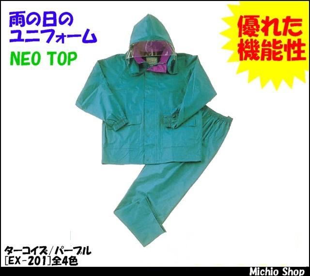 【雨合羽】【NEOTOP】高輝度反射テープ付レインスーツ EX-201 日光商事作業服