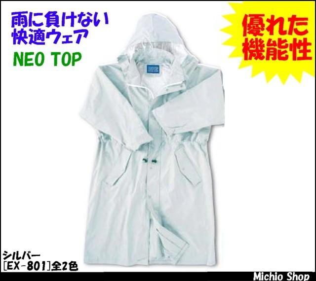 雨合羽 NEOTOP 高輝度反射テープ付レインコート EX-801 日光商事