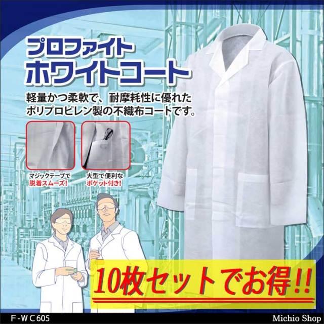 簡易作業着 不織布 白衣 プロファイト ホワイトコート 10枚セット F-WC605 検査機関 工場見学